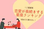 1位はおうし座!【星座別】恋愛が長続きする男性ランキング!!