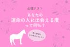 【心理テスト】遭遇した馬はどうした?あなたの「運命の人に出会える度」が分かる!