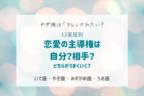【12星座別】恋愛の主導権は自分?相手?どちらがうまくいく?(いて座~うお座)