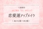 【12星座別】ふたご座は「目」がポイント?「恋愛運アップメイク」( おひつじ座~かに座)