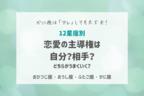 【12星座別】恋愛の主導権は自分?相手?どちらがうまくいく?(おひつじ座~かに座)