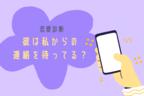 【恋愛診断】カレは私からの連絡を待ってる?