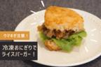ウマすぎ注意!【冷凍おにぎり】でライスバーガーを作ろう!