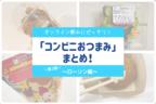 【第2弾】オンライン飲みにピッタリ!「コンビニおつまみ」まとめ~ローソン編~