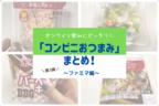 【第3弾】オンライン飲みにピッタリ!「コンビニおつまみ」まとめ!~ファミマ編~