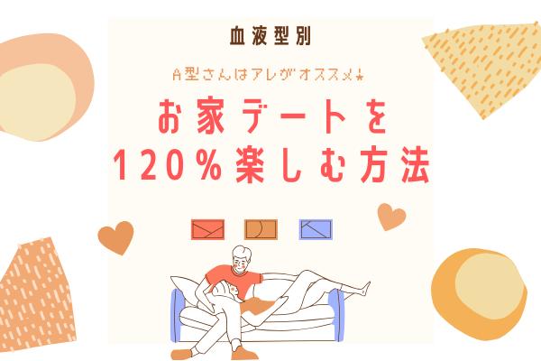 【血液型別】A型さんは「アレ」がオススメ!お家デートを120%楽しむ方法♡