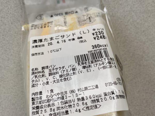 絶妙のコンビネーション♡【セブン】「たまごサンド」もう食べた?!