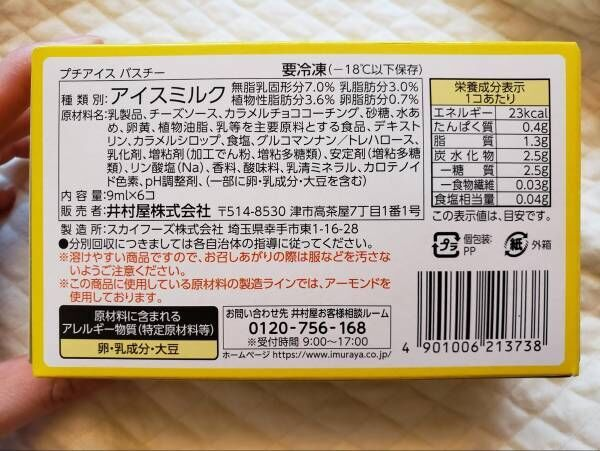 人気の【バスチー】がアイスになった!「食べないと損するレベル」の美味しさ♡
