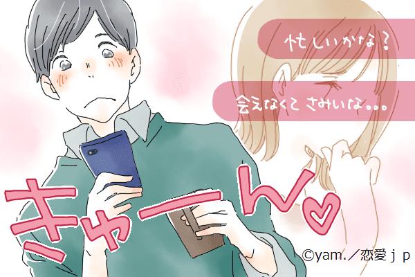 男に「早く会いたい♡」と思わせる胸キュンLINE4選