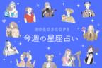 【今週の星座占い】気分上々な「4位~6位」(5/18~5/24)