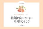 【12星座別】1位は「みずがめ座」…!?結婚に向いていない星座ランキング~女性編~