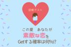 【恋愛診断】この夏、あなたが「素敵な恋」をゲットする確率は何%?!
