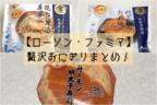 自分へのご褒美に♡【ローソン・ファミマ】贅沢おにぎりまとめ!