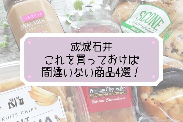 【成城石井】初心者の方にもオススメ!「これを買っておけば間違いない商品」4選