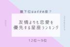 【12星座別】最下位はみずがめ座!?「友情よりも恋愛が優先」な星座ランキング!