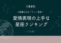 【12星座別】小悪魔なのは「アノ」星座!愛情表現が上手な星座ランキング~女性編~