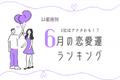 【12星座別】1位はアナタかも!「6月の恋愛運ランキング」