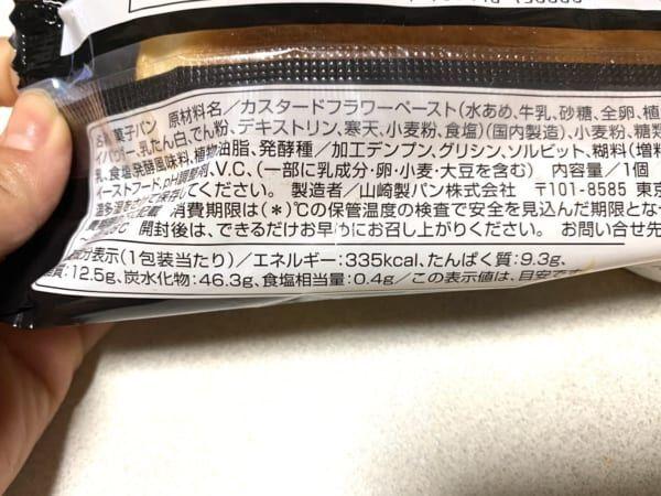 重量感ハンパない!【ファミマ】の「クリームパン」が濃厚クリームでウマすぎる!?