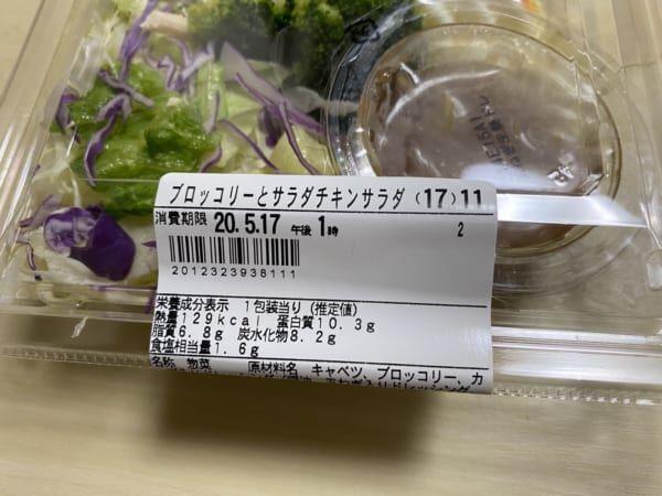 野菜不足にピッタリ♡【ファミマ】の「ブロッコリーとサラダチキンのサラダ」が美味!