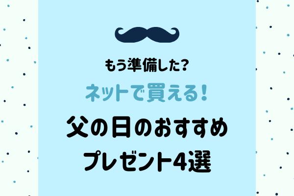 ネットで買える!【父の日】のおすすめプレゼント4選
