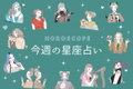 【今週の星座占い】平凡に過ごせる「7位~9位」(6/8~6/14)
