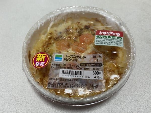 チーズ好き必見【ファミマ】の「海老グラタン」濃厚チーズがやみつき!