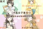 【犬系女子】「尽くすタイプ」「甘えん坊」など性格&恋愛傾向!あなたはどのわんこ?