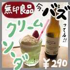【無印良品etc】お家でカフェ気分が味わえる「アレンジレシピ」を紹介!