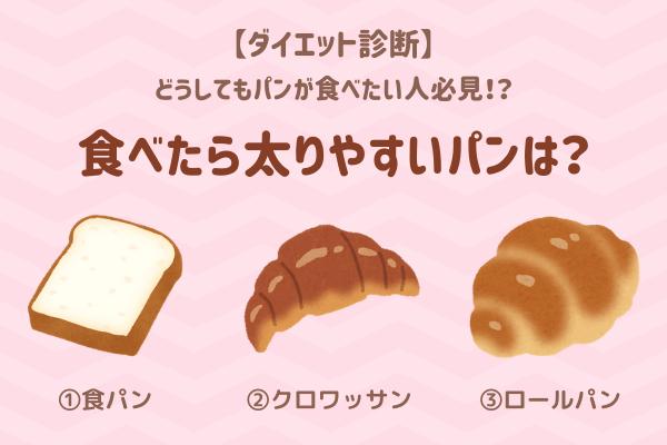 【ダイエット診断】どうしてもパンが食べたい人必見!食べたら太りやすいパンは?