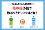 【クイズ】マスクしてる人要注意!熱中症予防で飲むべき飲み物