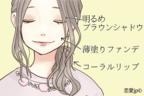 オトナ女性は色気で魅了♡エロ可愛い「ヌーディメイク」って?