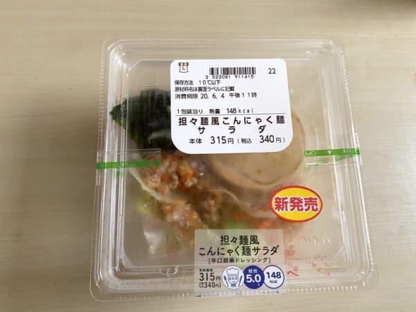 マジで助かる!【ローソン】ウマいのにダイエットの神「麺サラダ」とは
