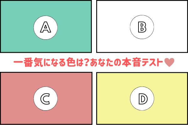 あなたが一番気になる色はどれ?パステル色から見る本音テスト