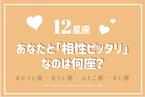 【12星座】あなたにとって「相性がいい」のは何座?(おひつじ座~ふたご座編)