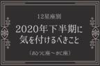 【12星座別】2020年下半期に「気を付けるべき」ことって?(おひつじ座〜かに座)