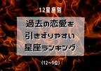 【星座別】過去の恋を引きずりやすい星座ランキング12位〜9位