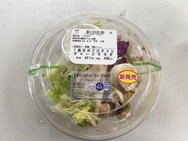 食べ応え抜群!【最新】話題のコンビニサラダ5選
