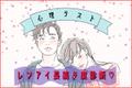 【恋愛心理テスト】恋愛長続き度診断♡