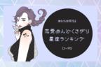 【12星座別】恋愛めんどくさい病ランキング(12位~9位)