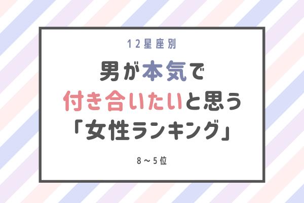 【12星座別】男性が「本気で付き合いたいと思う」女性ランキング(8位~5位)