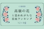 【12星座別】「高嶺の花」と思われがちな星座ランキング(12位〜9位)
