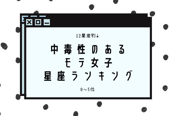中毒性のあるモテ女子星座ランキング(8位~5位)