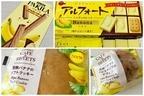【期間限定】あまい香りに癒される「バナナ味のおやつ」まとめ!