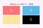 【心理テスト】あなたが好きな色はどれに当てはまる…