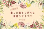 【12星座別】激しい恋をする星座ランキング(4~1位)