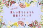 【12星座別】激しい恋をする星座ランキング(12~9位)