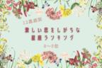 【12星座別】激しい恋をする星座ランキング(8~5位)