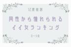 【12星座別】同性からも憧れられる「いい女」ランキング(8位~5位)