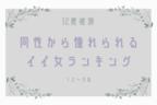 【12星座別】同性からも憧れられる「いい女」ランキング(12位~9位)