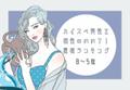 【星座別】ハイスぺ男性と相性のいい星座ランキング(8位~5位)